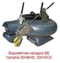 Водомётные насадки для лодочных моторов Tohatsu и Nissan (4-х тактные)