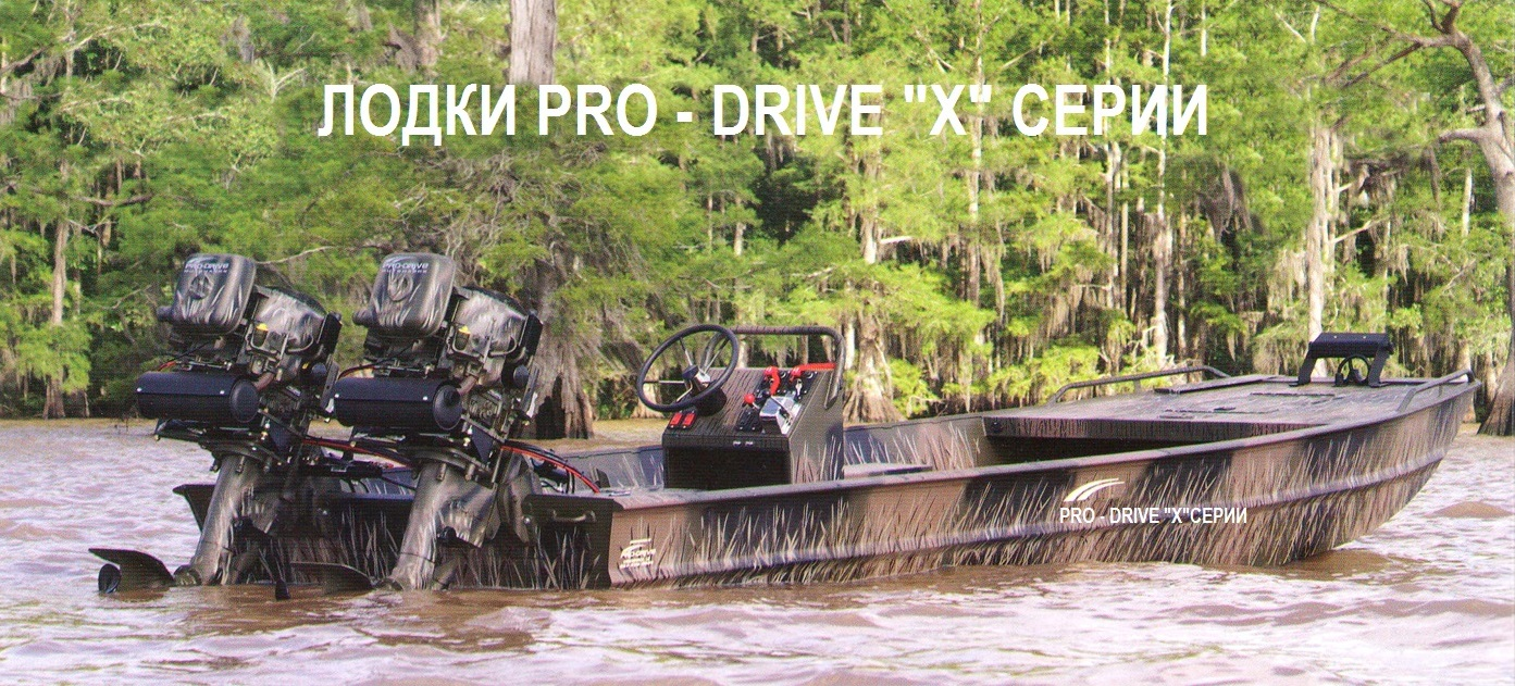 Shallow water Pro-Drive X series boats