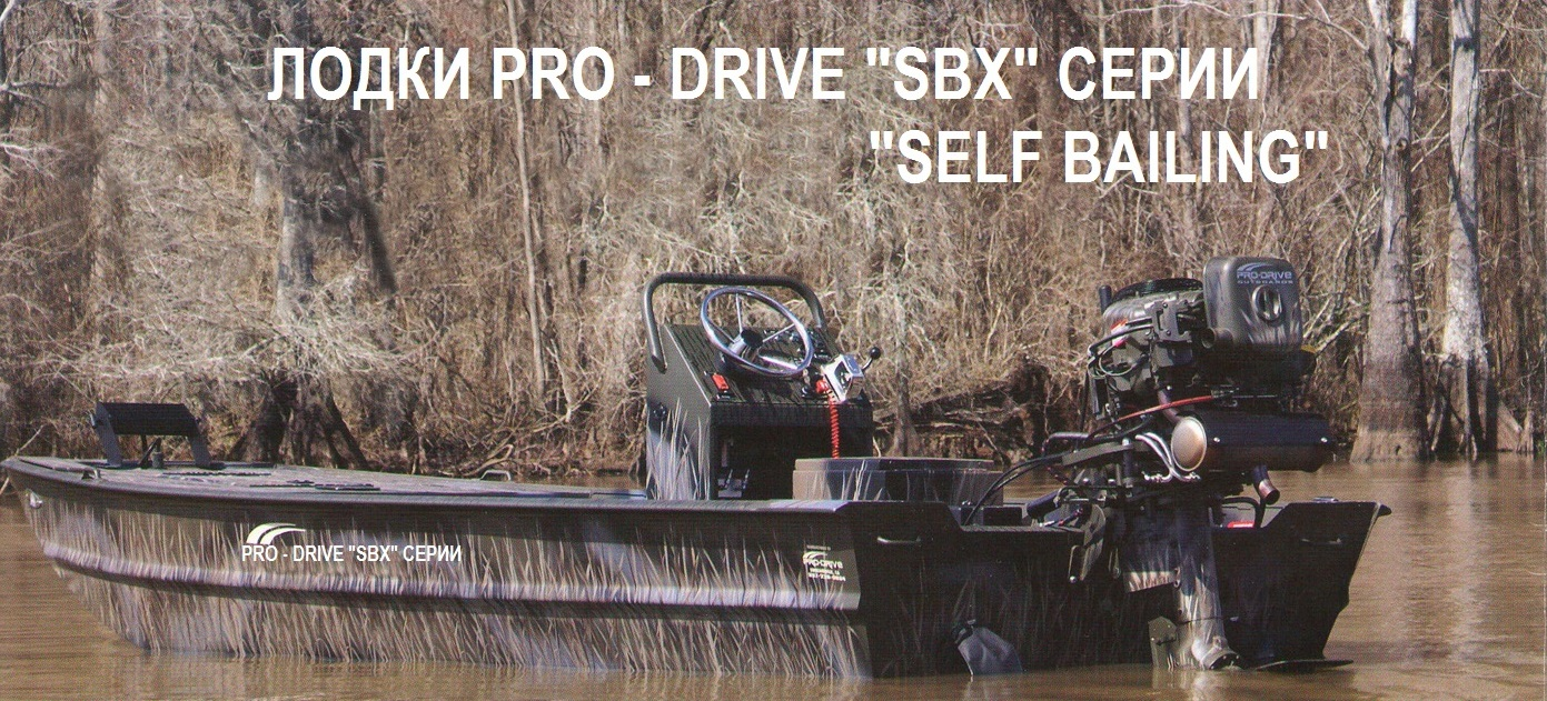 Shallow water Pro-Drive SBX series boats