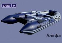 Надувные лодки ПВХ ДМБ серии Альфа