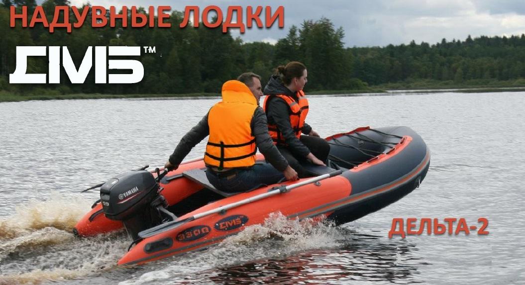 Надувные лодки ПВХ ДМБ серии Дельта-2