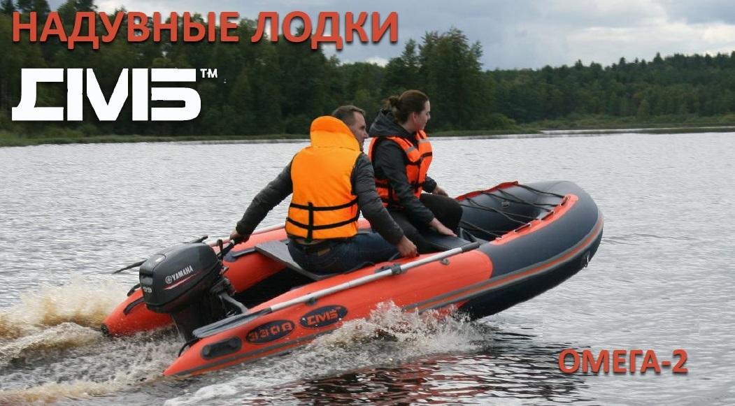 Надувные лодки ПВХ ДМБ серии Омега-2
