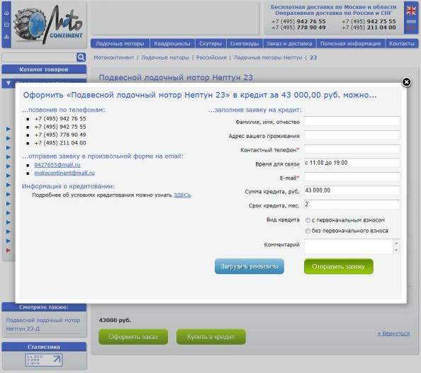 Заявка на кредит по телефону хоум кредит
